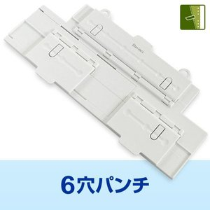 A5サイズ、聖書サイズ、ポケットサイズの3サイズに対応したコンパクトな6穴パンチです。A5サイズ、聖...