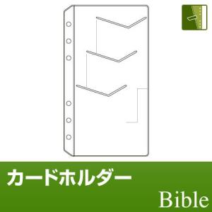 システム手帳リフィル バイブル ダ・ヴィンチ カードホルダー(縦型)(メール便対象)