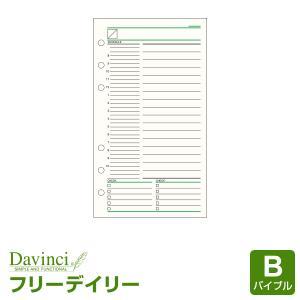 「ダヴィンチ」システム手帳用リフィル&アクセサリーです。 1日1ページのデイリーリフィルです。時間メ...