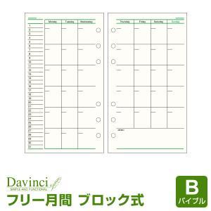 システム手帳リフィル バイブル ダ・ヴィンチ フリーマンスリースケジュールA (メール便対象)