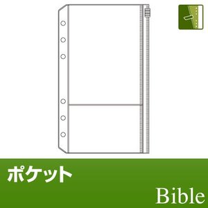 システム手帳リフィル バイブル ダ・ヴィンチ ファスナーポケット (メール便対象)