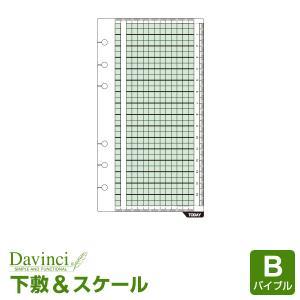 システム手帳リフィル バイブル ダ・ヴィンチ 下敷き&スケール(メール便対象)