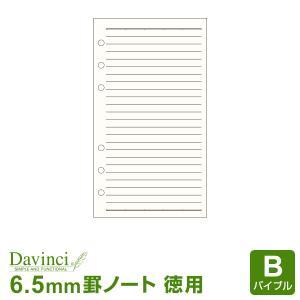 システム手帳リフィル バイブル ダ・ヴィンチ 徳用ノート(6...