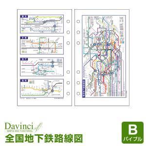 「ダヴィンチ」システム手帳用リフィル&アクセサリーです。 あると便利な鉄道路線図です。全国主要都市(...