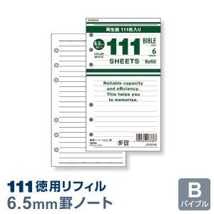 システム手帳 徳用リフィル バイブル 横罫ノート(6.5mm罫)ホワイト DR4003W(メール便対象)