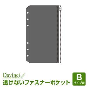 システム手帳リフィル バイブル ダ・ヴィンチ 透けないファスナーポケット (メール便対象)
