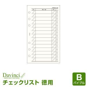 システム手帳リフィル バイブル ダ・ヴィンチ 徳用チェックリスト クリーム (メール便対象)
