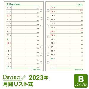 システム手帳リフィル 2017年 バイブル ダ・ヴィンチ 月間-2 DR1719(メール便対象)