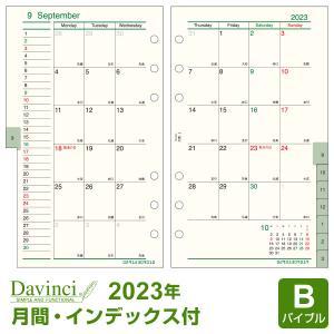 システム手帳リフィル 2020年版 バイブル ダ・ヴィンチ 月間-3 見開き両面1ヶ月 1月/4月始...
