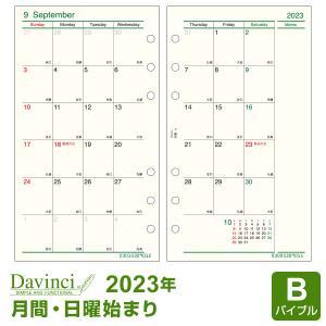 ダ・ヴィンチシステム手帳用リフィルの2019年版スケジュール&カレンダーです。  【月間・見開き両面...