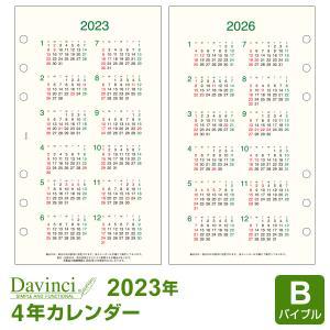 システム手帳リフィル 2018年 バイブル ダ・ヴィンチ カレンダー(2018〜2021) DR1825(メール便対象)