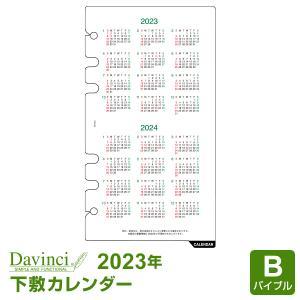 システム手帳リフィル 2018年 バイブル ダ・ヴィンチ 下敷きカレンダー(2018〜2019) D...