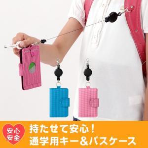 通学用キー&パスケース ロック式リール付き 子供用 ランドセルに取り付けOK(メール便送料無料) bungu-style
