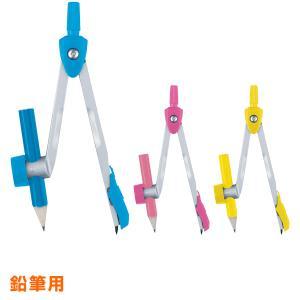 先生オススメ!! コンパス鉛筆用(鉛筆付)自動中心器・安心針カバー付(メール便対象) bungu-style