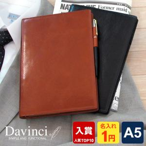 システム手帳 Davinci  (名入れ1円) やっぱり本革 スーパーロイス A5 ダ・ヴィンチ ス...