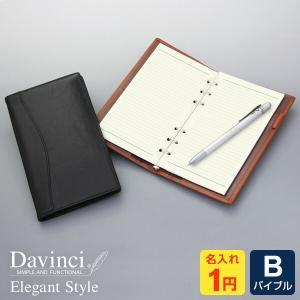 Davinci PREMIUM エレガントスタイルシステム手帳は、人気ブランド「ダ・ヴィンチ」システ...