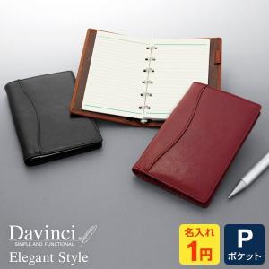 Davinci PREMIUM エレガントスタイルシステム手帳は、文具スタイル限定モデルです。  表...