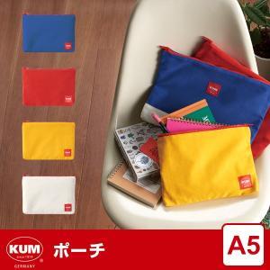 かわいい文房具 ドイツ人気ブランド KUM(クム)ポーチ A5サイズ KM168(メール便対象) bungu-style
