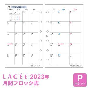 システム手帳リフィル 2018年 ポケット ミニ6穴 ラセ 月間-1 見開き両面1ヶ月 1月・4月始まり両対応 LAR1883(メール便対象)