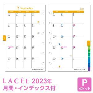 システム手帳リフィル 2018年 ポケット ミニ6穴 ラセ 月間-2 見開き両面1ヶ月 1月・4月始まり両対応 LAR1884(メール便対象)