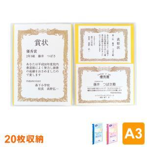 賞状ファイル(A3判) bungu-style