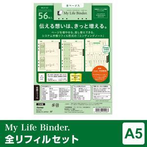 システム手帳形式のエンディングノート「My Life Binder.」フルラインナップリフィルです。...