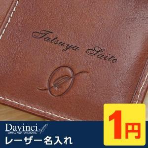 システム手帳に1円名入れサービス(レーザー刻印でパーソナライズ ギフトにも)Davinci