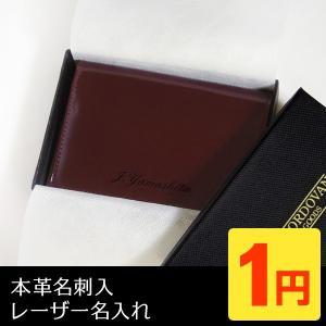 名刺入れ、パスケースに1円名入れサービス ギフトにも