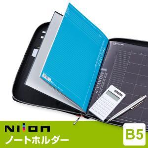差込み式ノートホルダー B5 NT404(メール便対象)|bungu-style