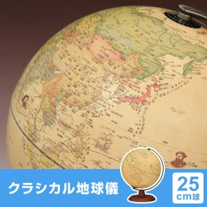 地球儀 インテリア アンティーク地球儀 OYV205(送料&ラッピング無料)