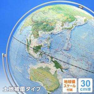 地球儀 子供用 土地被覆 全回転(送料&ラッピング無料)