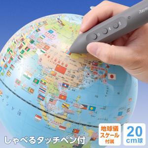 しゃべる国旗付地球儀の2019年最新版!  一見、学習机やリビングに置いても邪魔にならない定番の小型...