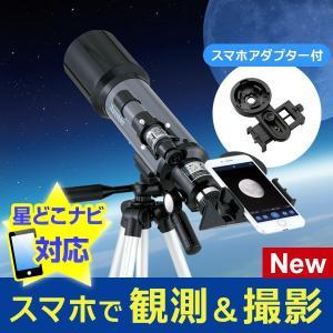 天体望遠鏡 初心者 子供用 スマホアダプター付 星どこナビ対応 最大134倍
