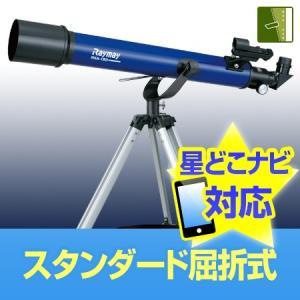 天体望遠鏡 初心者 子供用 屈折経緯台 スマホ星どこナビ対応 最大232倍 RXA183(送料無料) bungu-style