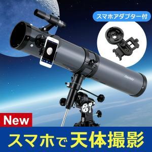 天体望遠鏡 初心者 スマホアダプター付反射赤道儀 星どこナビ天体撮影対応 最大180倍