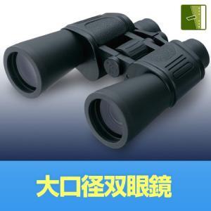 双眼鏡 大口径双眼鏡(送料&ラッピング無料) bungu-style