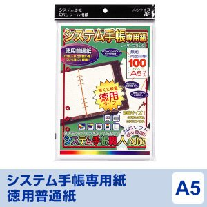システム手帳専用紙 A5サイズ徳用普通紙 100枚入り SSA-43(メール便対象)