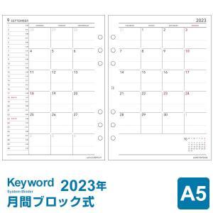 システム手帳リフィル 2018年 A5 キーワード 月間-1 見開き両面1ヶ月 1月・4月始まり両対応 上質紙採用 WAR1854(メール便対象)