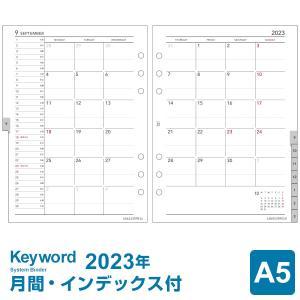システム手帳リフィル 2018年 A5 キーワード 月間-3 見開き両面1ヶ月 1月・4月始まり両対応 上質紙採用 WAR1856(メール便対象)