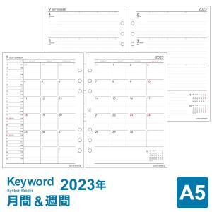 システム手帳リフィル 2018年 A5 キーワード 月間&週...