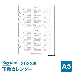 システム手帳リフィル 2017年 キーワード A5サイズ 2017〜2018年下敷カレンダー WAR1758(メール便対象)