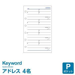 システム手帳リフィル ポケット ミニ6穴 キーワード アドレス(1ページ4名 ) (メール便対象)