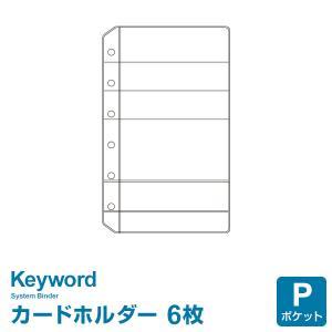 システム手帳リフィル ポケット ミニ6穴 キーワード カードホルダー (メール便対象)