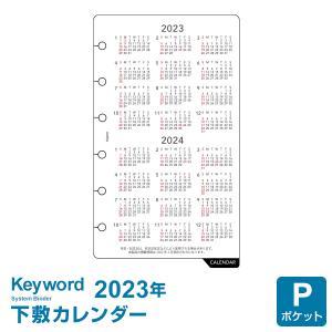 システム手帳リフィル 2018年 ポケット ミニ6穴 キーワ...