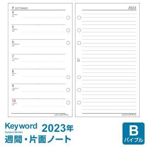 システム手帳リフィル 2017年 バイブル キーワード 週間-2 WWR1762(メール便対象)