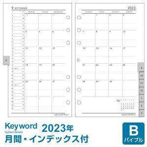 システム手帳リフィル 2018年 バイブル キーワード 月間-3 見開き両面1ヶ月 1月・4月始まり両対応 上質紙採用 WWR1866(メール便対象)