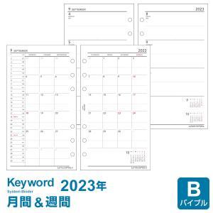 システム手帳リフィル 2018年 バイブル キーワード 月間&週間 1月・4月始まり両対応 上質紙採用 WWR1868(メール便対象)
