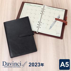 システム手帳 2018年 A5 ダ・ヴィンチ 本革 リング径...