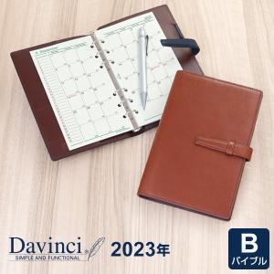システム手帳 Davinci 2020年 バイブル ダ・ヴィンチ 本革 リング径15mm 2020年...