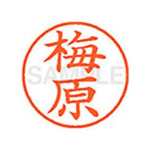 シヤチハタ/XL-9(梅原)